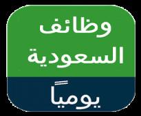 مطلوب موظفين استقبال ومشرفين ادارة بكبرى المراكز التعليمة بالسعودية