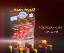 حبوب بوميجرانيت pomegranate بخلاصة الرمان للـتخسيس