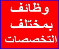 مطلوب محاسبين وخدمه عملاء لشركة مقاولات العروبى بالرياض للعام 2020