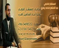 مستشار قانوني بالسعودية خبرة أكثر من (15) عام بالمحاماة