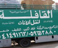 القافله الدوليه لنقل العفش 0541491163