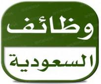 وظائف خالية مطلوب موظفين ادارة للعمل شركة الشايع بالسعودية لجميع المؤهلات