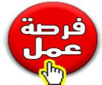مطلوب فورا موظفين استقبال وخدمع عملاء بشركات النصر للمقاولات بالرياض