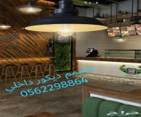 مصمم ديكور داخلي بسعر معقول بالرياض تصميم داخلي للفلل قصور مطاعم كافيهات مكاتب 0562298864 مهندس ديكور داخلي بالرياض