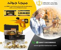 جهاز كشف الذهب الالمانى ميجا جولد - اجهزة كشف الذهب |2020