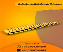 المصدات والمطبات الامنية الشوكية0564291869