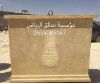 حدائق الرياض مؤسسة حواجز خرسانية واسمنتية 0554005047 كراسي حدائق خرسانيه للبيع، حواجز نيوجرسي للبيع، صبات خرسانية للبيع