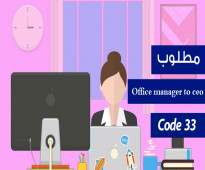 Office manager to Ceo- Female Saudi only