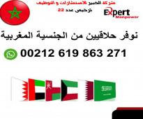 حلاقيين من الجنسية المغربية جاهزين للعمل بالسعودية