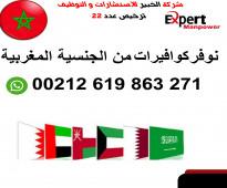 نوفر كوافيرات من الجنسية المغربية للعمل بالسعودية
