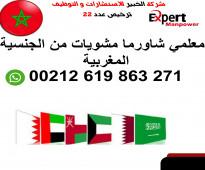 معلمي شاورما مشويات من الجنسية المغربية للعمل بالسعودية