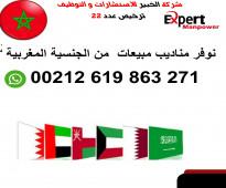 نوفر مناديب مبيعات من الجنسية المغربية للعمل بالسعودية