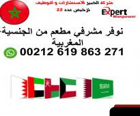 نوفر مشرفي مطعم من الجنسية المغربية للعمل بالسعودية