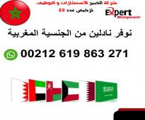 نادلين من الجنسية المغربية للعمل بالسعودية