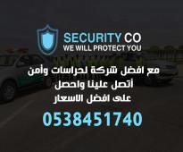 شركة حراسات أمنية سعودية بخدمتكم 24 ساعة 0538451740