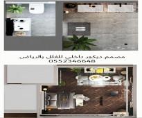تصميمك معنا 0552346648 مصمم واجهات فلل خارجيه بالرياض، مصمم ديكور داخلي للفلل بالرياض، مصمم مطاعم كافيهات ومكاتب بالرياض
