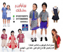 ازياء مدارس للاطفال _شركة السلام لليونيفورم