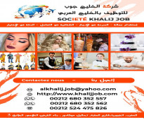شركة خليج جوب لتوريد العماله المغربيه لدول الخليج العربي