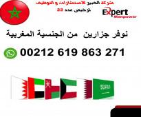 نوفر جزارين من الجنسية المغربية للعمل بالسعودية
