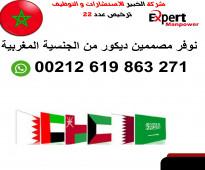 نوفر مصممين ديكور من الجنسية المغربية للعمل بالسعودية