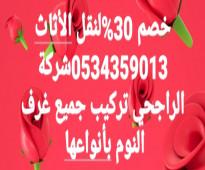 خصم 30\ لنقل الاثاث 0534359013شركة الراجحي