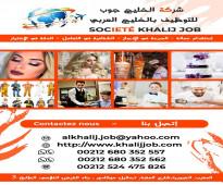 شركة الخليج جوب المغربية الاستقدام الاول توفر لسيادتكم العمالة المغربية النسائية والرجالية في مختلف التخصصات