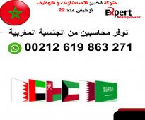 نوفر محاسبين من الجنسية المغربية للعمل بالسعودية