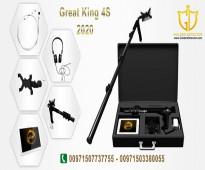 جريت كينج 4 اس جهاز كشف الذهب التصويري لكشف الدفائن