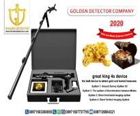 جهاز كشف الذهب والكنوز المدفونة | جريت كينج 4 اس