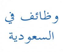 وظائف خالية مطلوب موظفين شؤن ادارية في شركة الشايع بالسعودية لجميع المؤهلات
