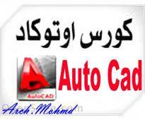دورات تعليمية في برنامج أوتوكاد Auto Cad