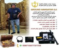 جهاز كشف الذهب جراوند نافيجيتور 2.0 ground navigator