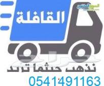 نقل عفش 0541491163 جده مكه الرياض