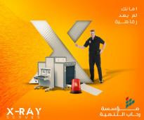 جهاز تفتيش الشنط والحقائب X_ray