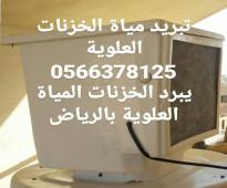 مراوح تبريد مياة الخزانات المياة بالرياض 0566378125