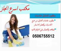 مطلوب ويوجد خادمات للتنازل من مختلف الجنسيات  -- 0506755512