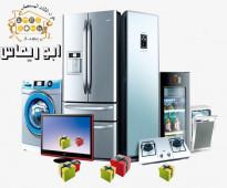 شراء الاجهزة الكهربائية والمكيفات والثلاجات بجدة 0544111781