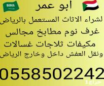 شراء الاجهزة الكهربائية المستعمله بالرياض 0558502242 وبافضل الاسعار