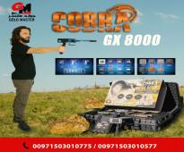 جهاز كشف المعادن والهب كوبرا جي اكس 8000