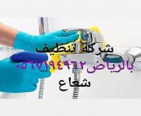 شركة تنظيف وتعقيم بالرياض 0567194962 شعاع كلين