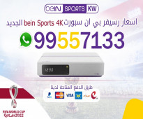 اسعار رسيفر بي ان سبورت bein Sports 4K الجديد 99557133