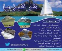 ندعوكم إلى قرغيزستان هذا الصيف 2020 للعائلات والأصدقاء