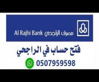 فتح حسابات بنكية