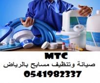 مؤسسة ترميم مسابح 0546877444# تنظيف مسابح شركة درة الانشاءات بالرياض