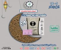 أجود أعلاف الصوامع للحمام من شـركة الجيل العربي للتجارة