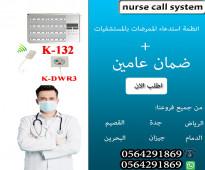 جهاز استدعاءالممرضات لاسلكى