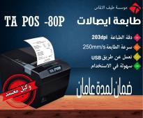 برنامج ابكس لادارة الصيدليات في المملكة