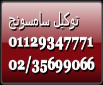 صيانة ثلاجات سامسونج كفر الدوار( 01023140280 & 01112124913 )