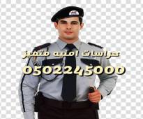 افضل شركه حراسات امنيه حراسات امنيه متميزه حراس امن مدربين حارسات امن 0502245000