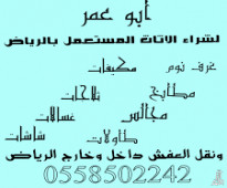 شراء غرف نوم مستعمله بالرياض0558502242